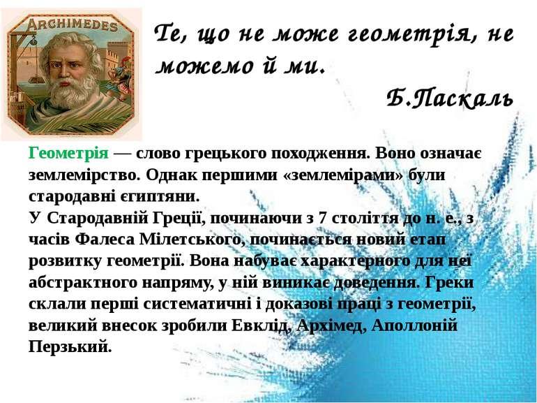 Те, що не може геометрія, не можемо й ми. Б.Паскаль Геометрія — слово грецько...