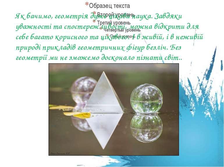 Як бачимо, геометрія дуже цікава наука. Завдяки уважності та спостережливості...