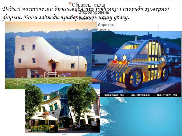 Дедалі частіше ми дізнаємося про будинки і споруди химерної форми. Вони завжд...