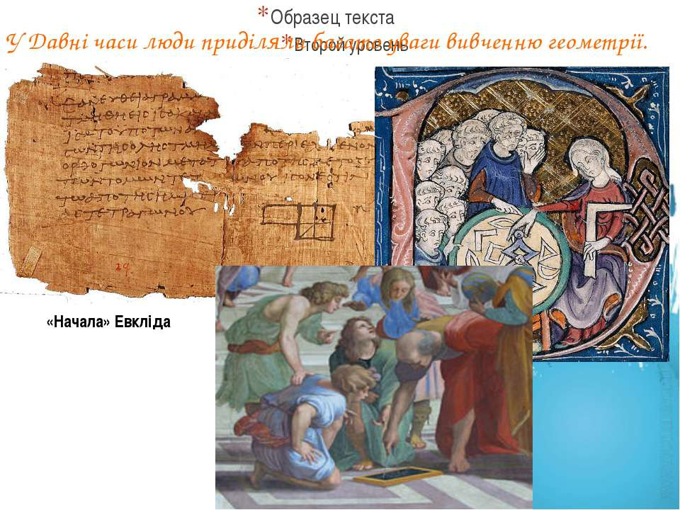 У Давні часи люди приділяли багато уваги вивченню геометрії. «Начала» Евкліда