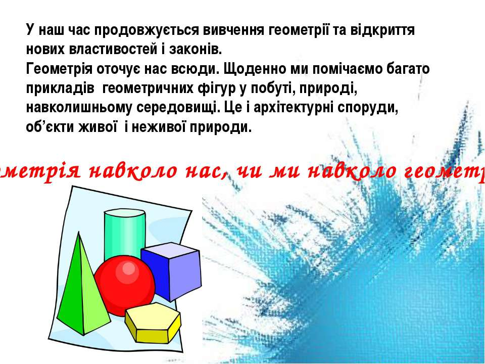 У наш час продовжується вивчення геометрії та відкриття нових властивостей і ...