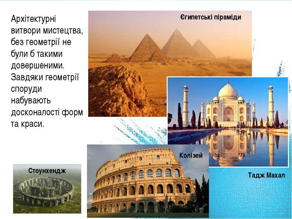 Архітектурні витвори мистецтва, без геометрії не були б такими довершеними. З...