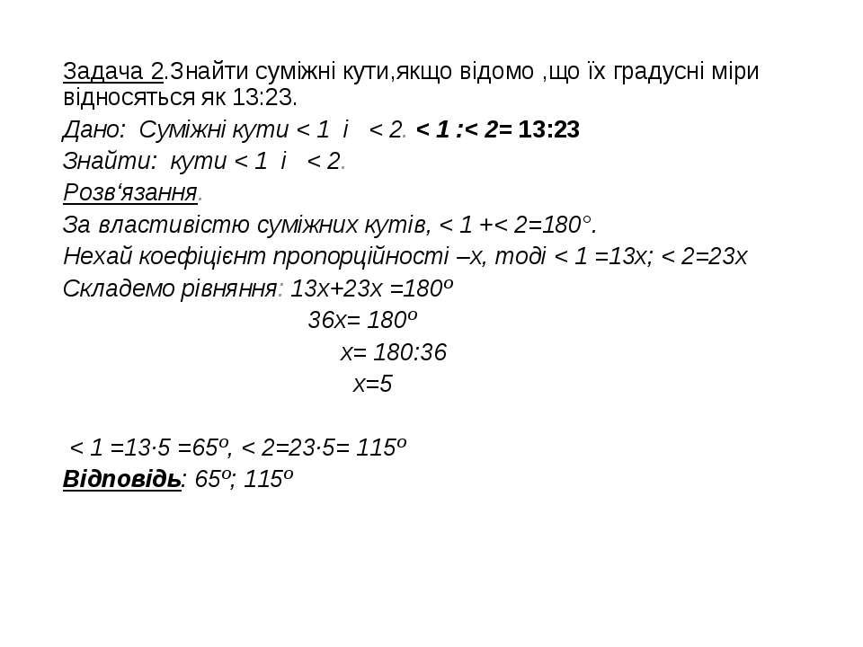 Задача 2.Знайти суміжні кути,якщо відомо ,що їх градусні міри відносяться як ...