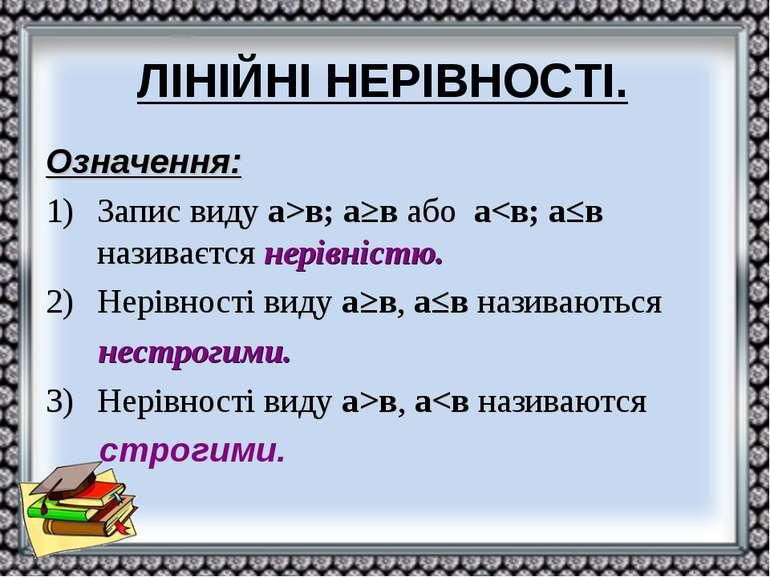 ЛІНІЙНІ НЕРІВНОСТІ. Означення: Запис виду а>в; а≥в або ав, а