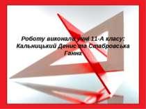 Роботу виконали учні 11-А класу: Кальницький Денис та Стабровська Ганна