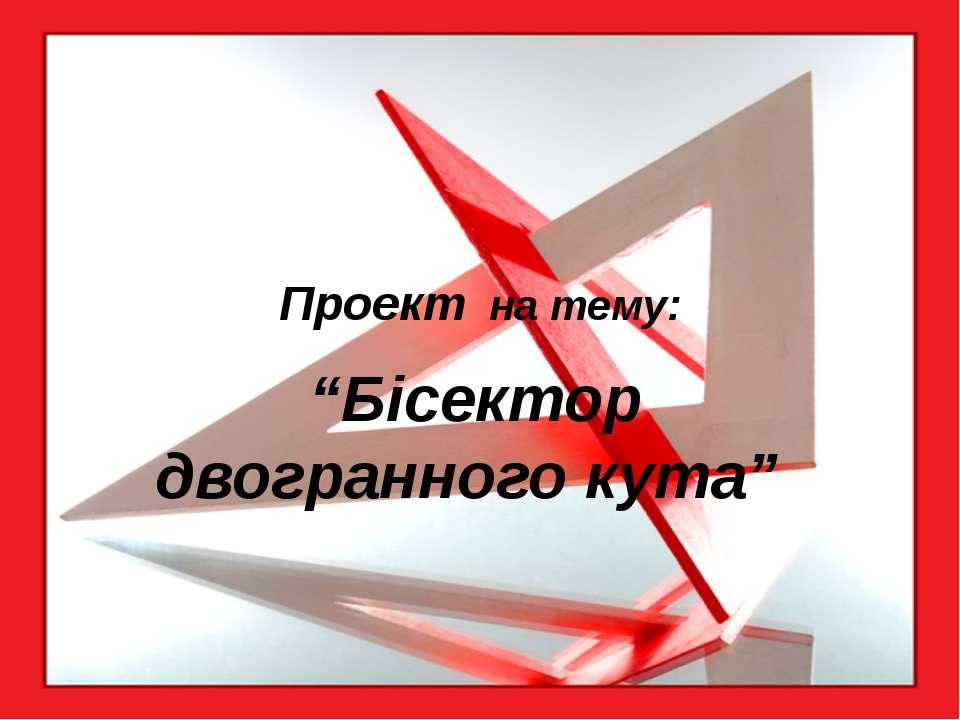 """Проект на тему: """"Бісектор двогранного кута"""""""
