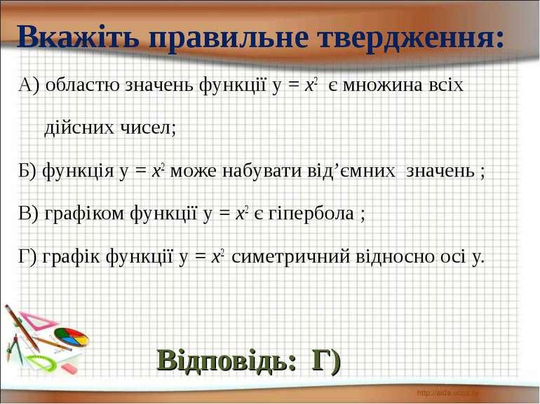 Вкажіть правильне твердження: Відповідь: Г) А) областю значень функції у = х2...