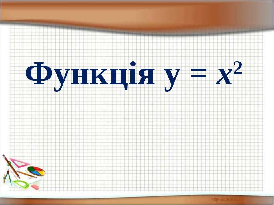 Функція у = х2