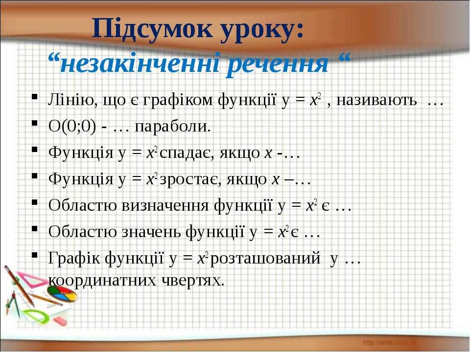 """Підсумок уроку: """"незакінченні речення """" Лінію, що є графіком функції у = х2 ,..."""