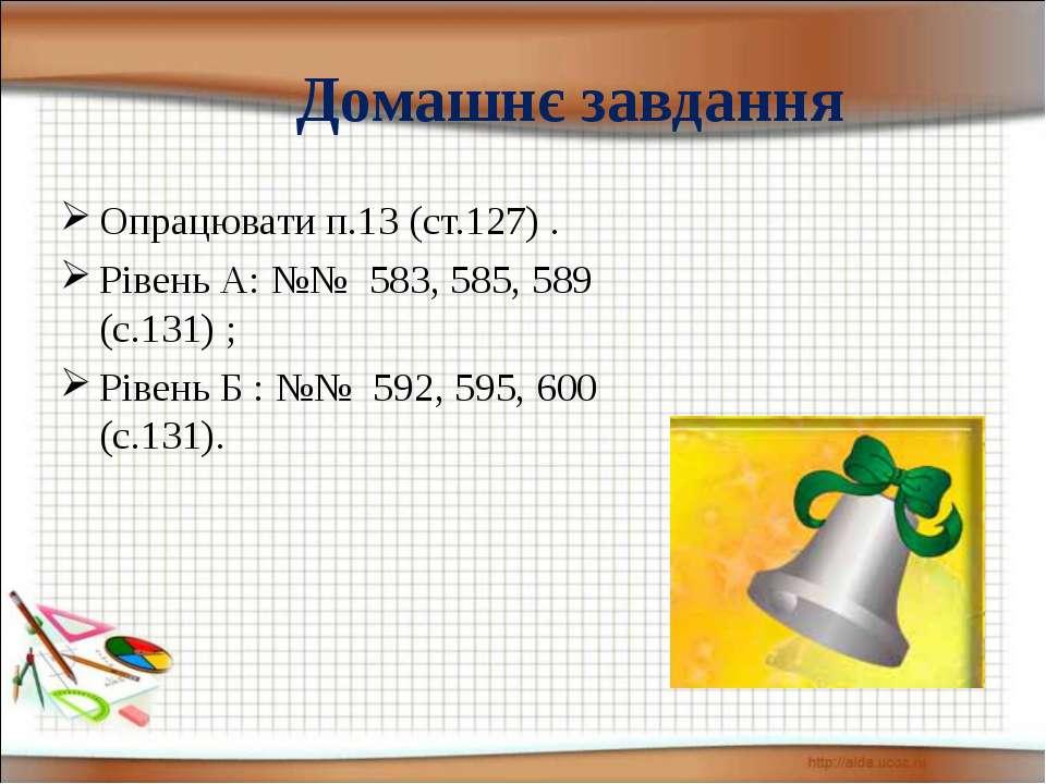 Домашнє завдання Опрацювати п.13 (ст.127) . Рівень А: №№ 583, 585, 589 (с.131...
