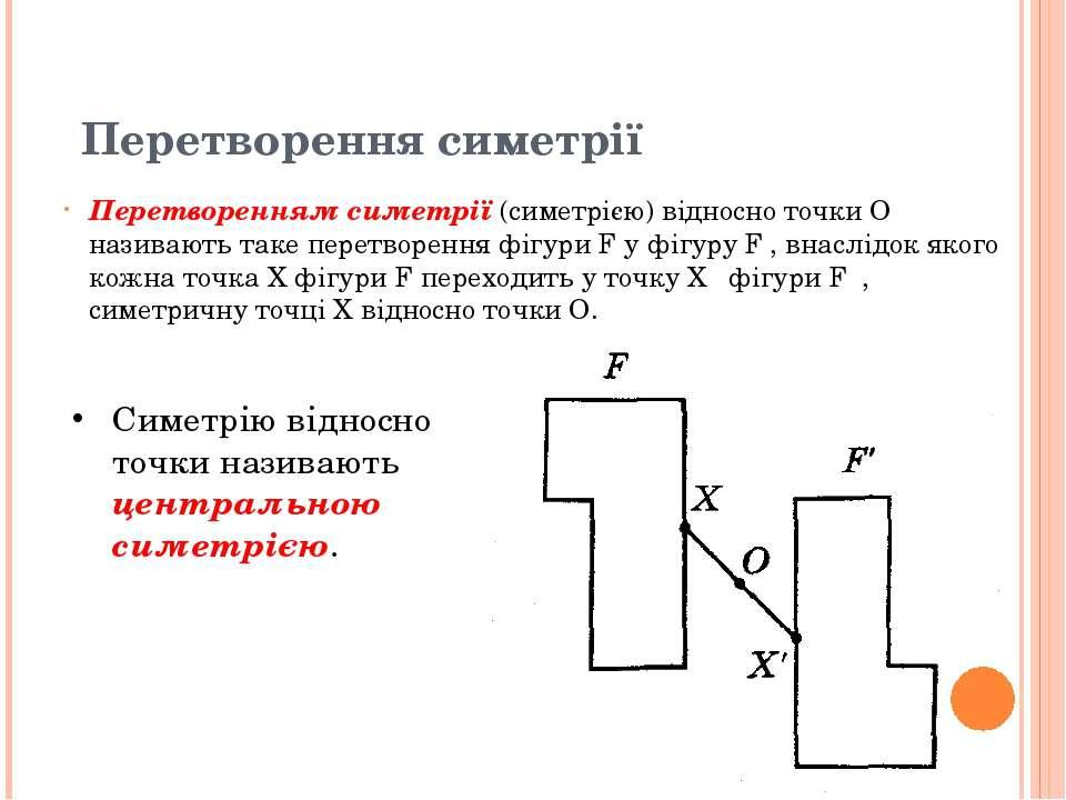Перетворення симетрії Перетворенням симетрії (симетрією) відносно точки О наз...