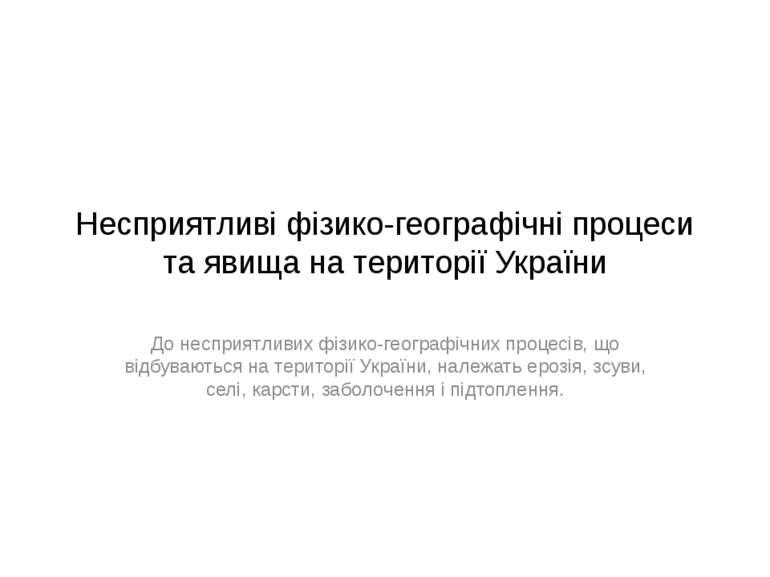 Несприятливі фізико-географічні процеси та явища на території України До несп...
