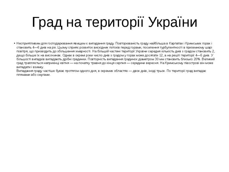 Град на території України Несприятливим для господарювання явищем є випадання...