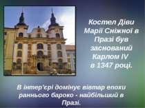 Костел Діви Марії Сніжної в Празі був заснований Карлом IV в 1347 році. В інт...