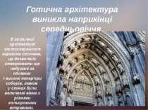 Готична архітектура виникла наприкінці середньовіччя. В готичної архітектурі ...
