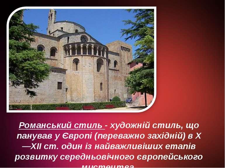 Романський стиль - художній стиль, що панував у Європі (переважно західній) в...