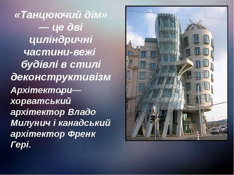 «Танцюючий дім» — це дві циліндричні частини-вежі будівлі в стилі деконструкт...