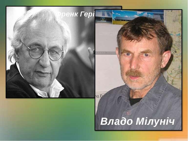 Френк Гері Владо Мілуніч