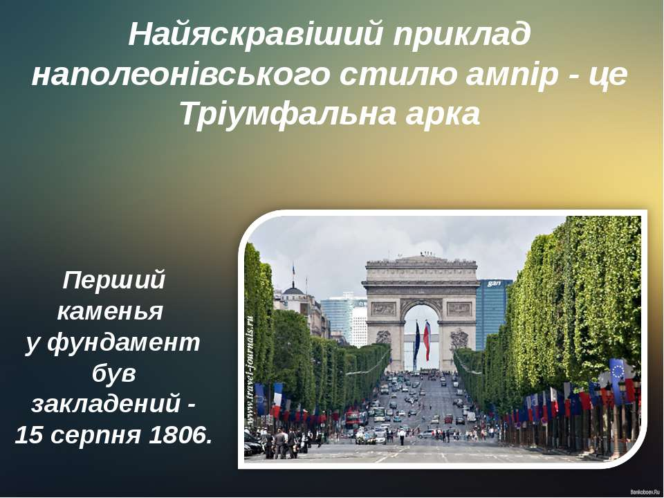 Найяскравіший приклад наполеонівського стилю ампір - це Тріумфальна арка Перш...