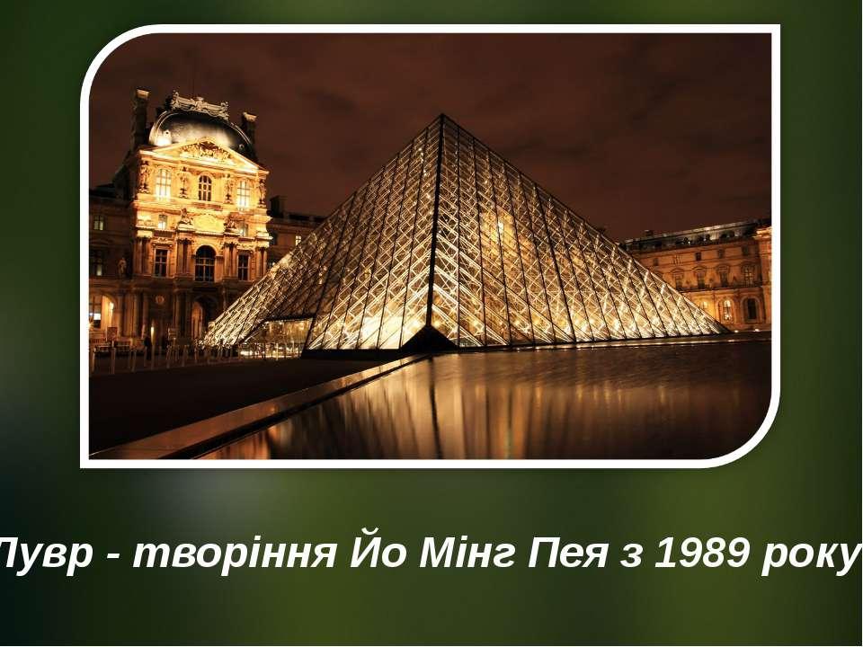 Лувр - творіння Йо Мінг Пея з 1989 року