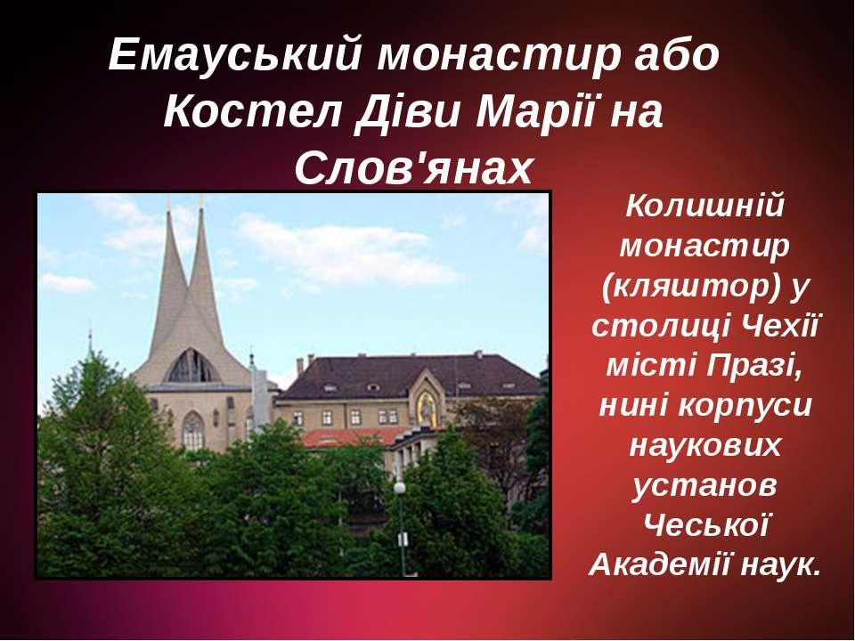 Емауський монастир або Костел Діви Марії на Слов'янах Колишній монастир (кляш...