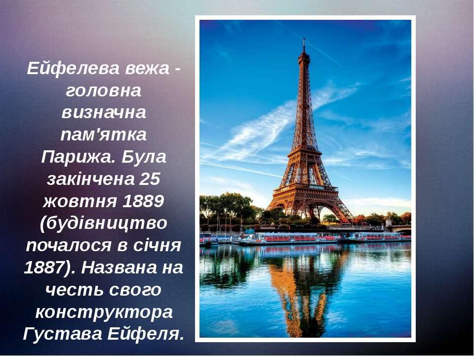 Ейфелева вежа - головна визначна пам'ятка Парижа. Була закінчена 25 жовтня 18...
