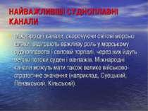 НАЙВАЖЛИВІШІ СУДНОПЛАВНІ КАНАЛИ Міжнародні канали, скорочуючи світові морські...