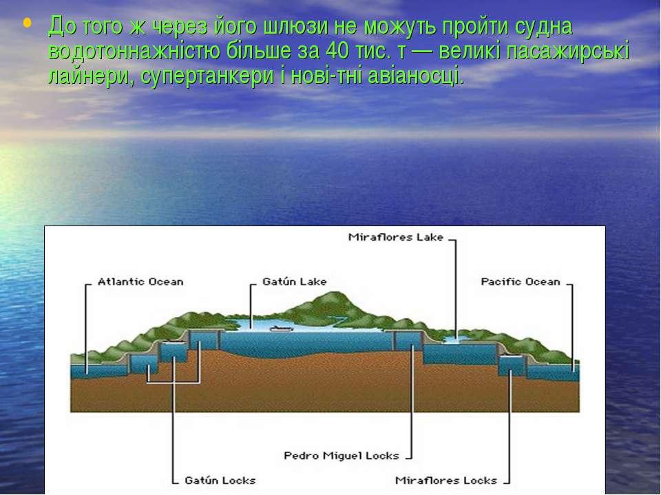 До того ж через його шлюзи не можуть пройти судна водотоннажністю більше за 4...