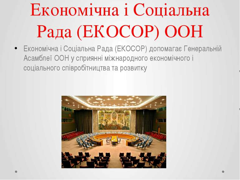 Економічна і Соціальна Рада (ЕКОСОР) ООН Економічна і Соціальна Рада (ЕКОСОР)...