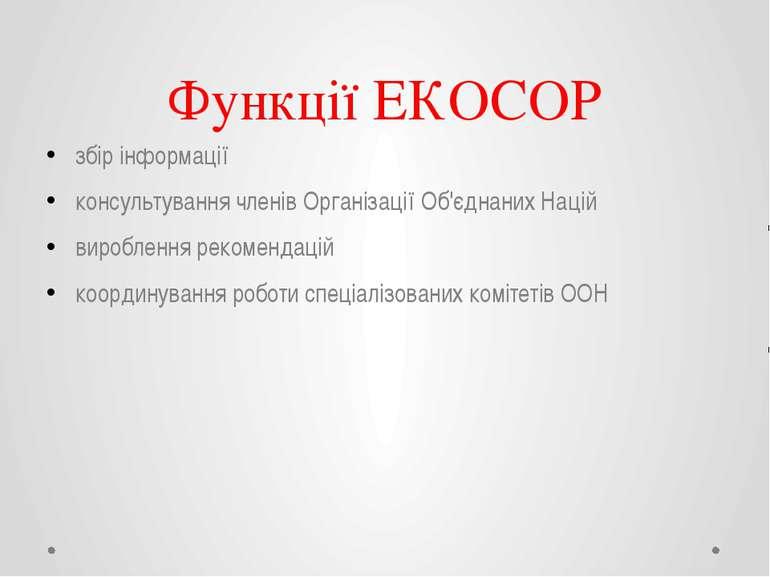 Функції ЕКОСОР збір інформації консультування членів Організації Об'єднаних Н...