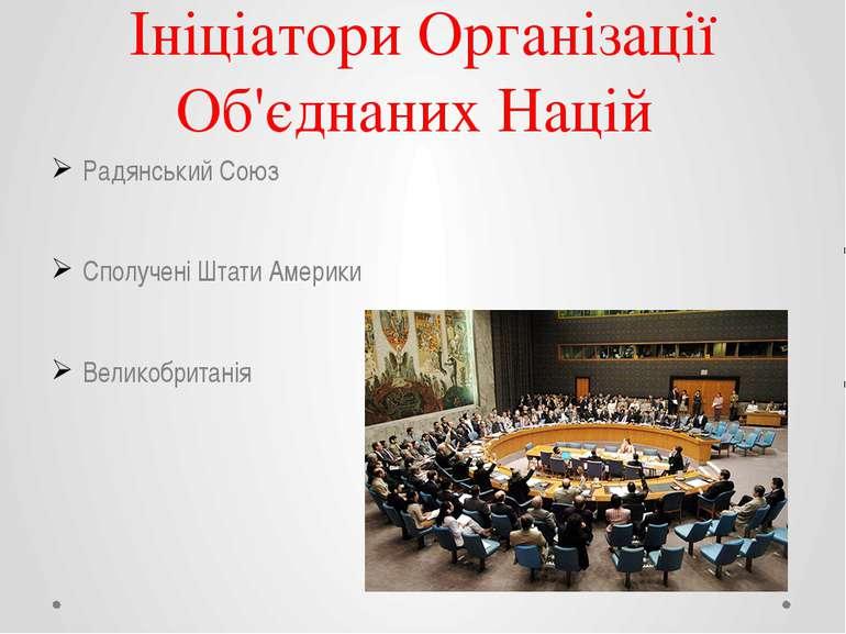 Ініціатори Організації Об'єднаних Націй Радянський Союз Сполучені Штати Амери...