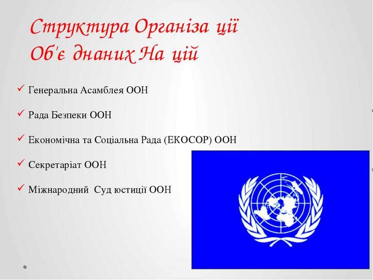Структура Організа ції Об'є днаних На цій Генеральна Асамблея ООН Рада Безпек...