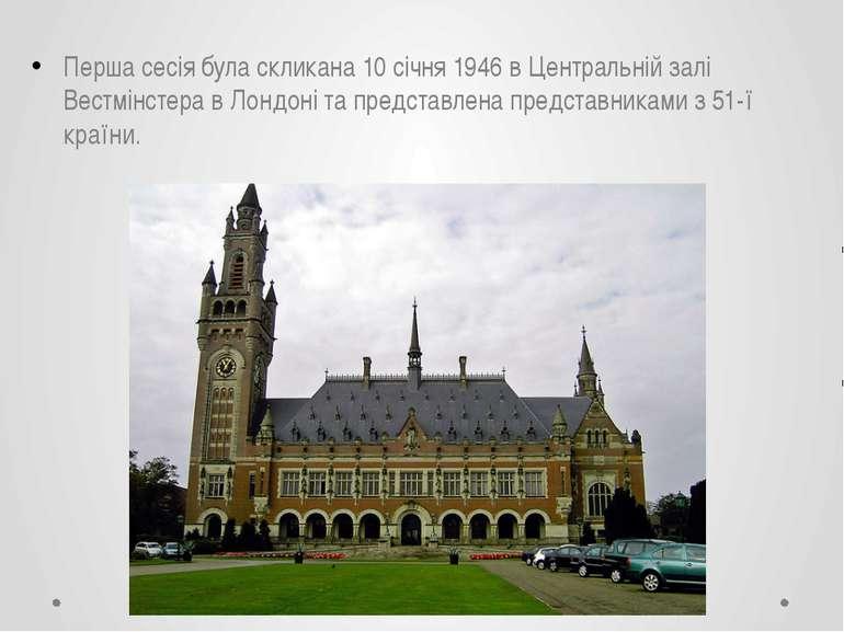 Перша сесія була скликана 10 січня 1946 в Центральній залі Вестмінстера в Лон...