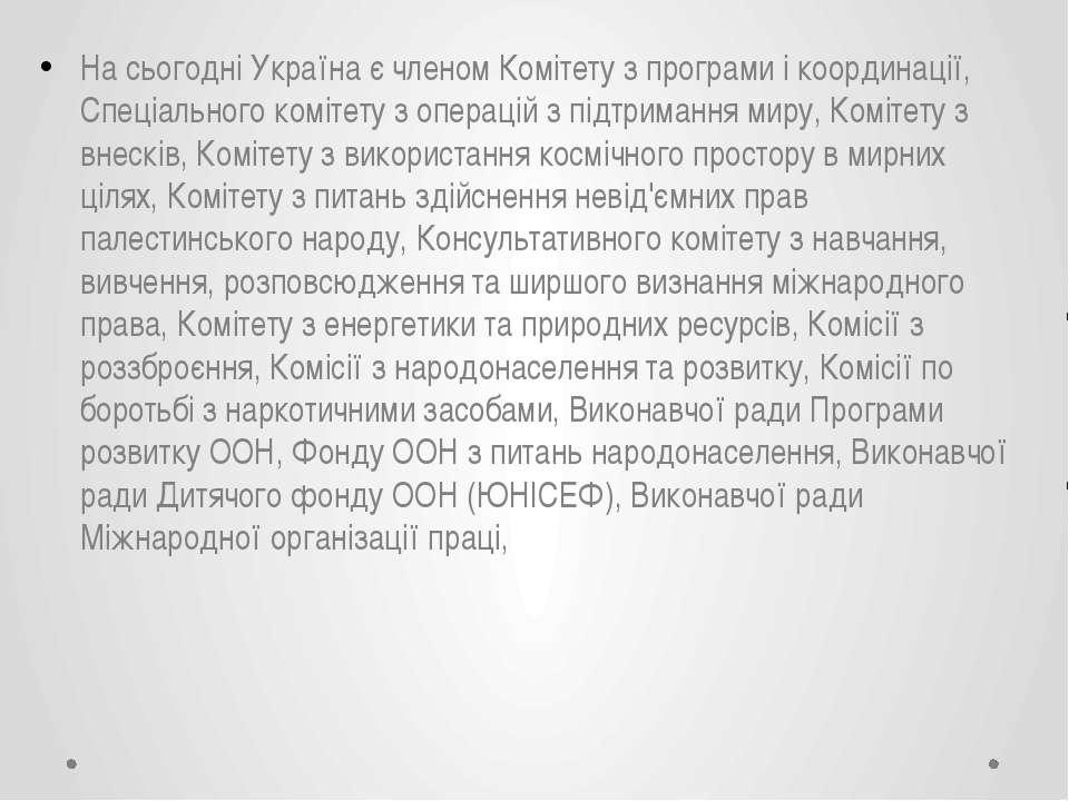 На сьогодні Україна є членом Комітету з програми і координації, Спеціального ...