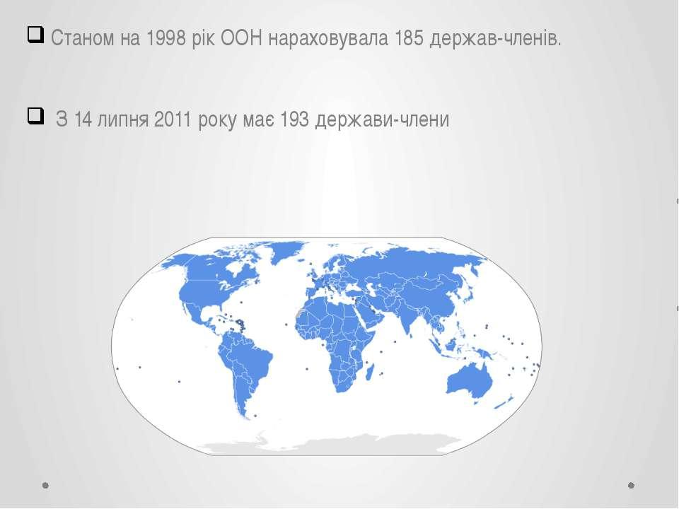 Станом на 1998 рік ООН нараховувала 185 держав-членів. З 14 липня 2011 року м...