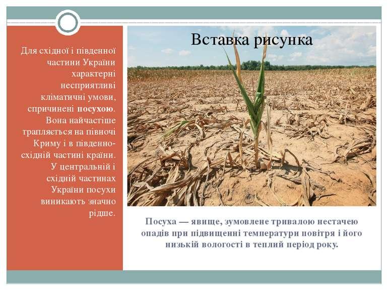 Посуха — явище, зумовлене тривалою нестачею опадів при підвищенні температури...