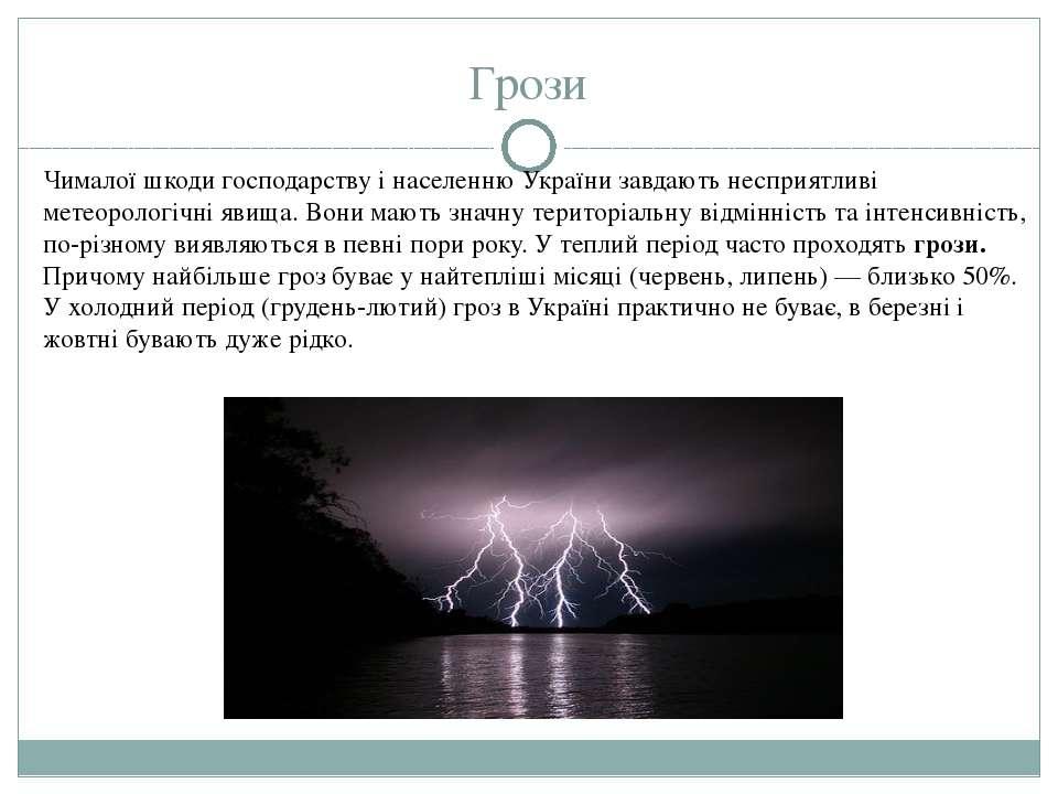 Грози Чималої шкоди господарству і населенню України завдають несприятливі ме...