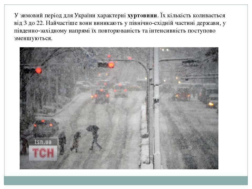 У зимовий період для України характерніхуртовини. Їх кількість коливається в...
