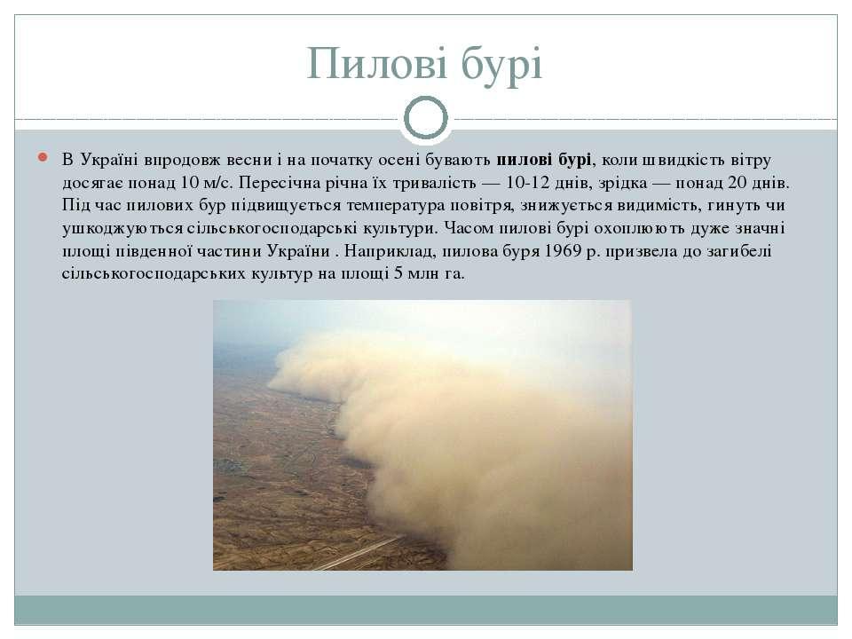 Пилові бурі В Україні впродовж весни і на початку осені буваютьпилові бурі, ...