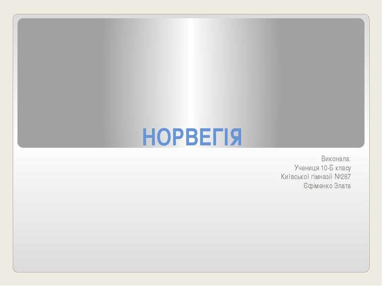 НОРВЕГІЯ Виконала: Учениця 10-Б класу Київської гімназії №287 Єфіменко Злата