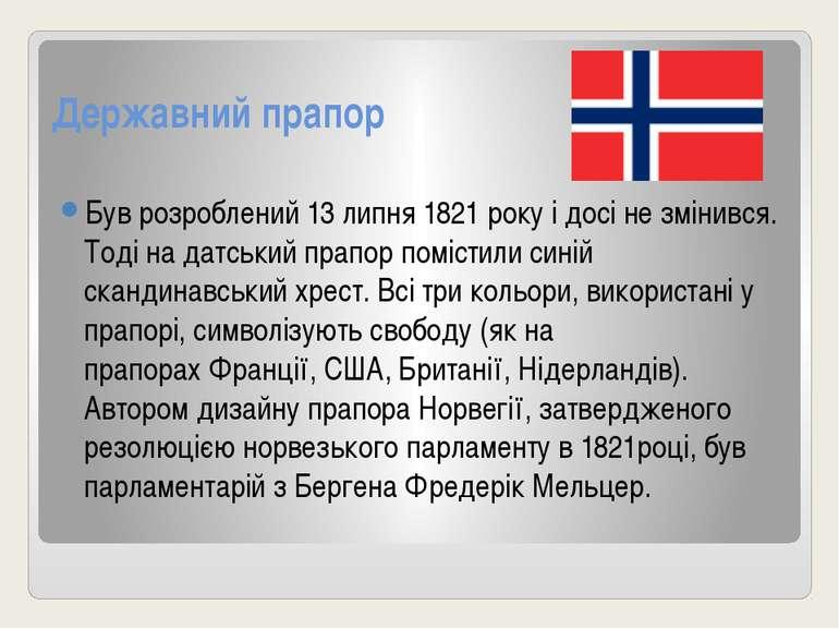 Державний прапор Був розроблений13 липня1821року і досі не змінився. Тоді ...