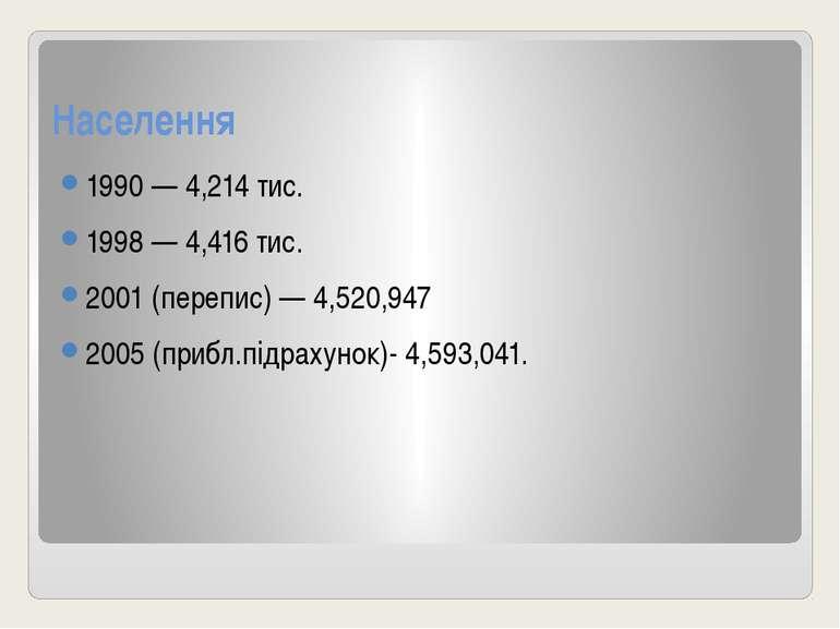 Населення 1990— 4,214 тис. 1998— 4,416 тис. 2001 (перепис)— 4,520,947 2005...