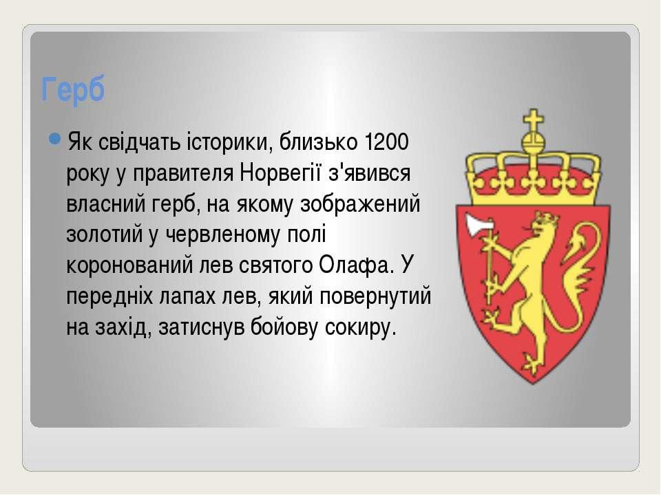 Герб Як свідчать історики, близько 1200 року у правителя Норвегії з'явився вл...