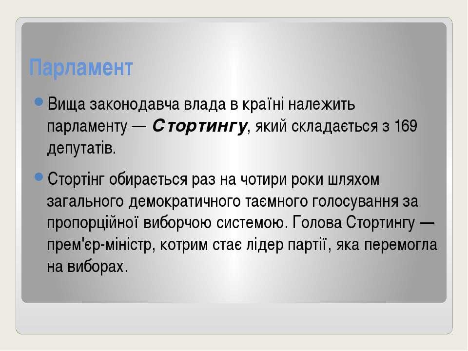 Парламент Вища законодавча влада в країні належить парламенту—Стортингу, як...