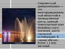 Современный Днепропетровск — это многофункциональный областной и промышленный...