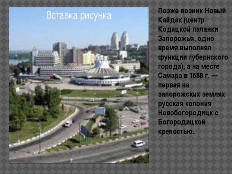 Позже возник Новый Кайдак (центр Кодацкой паланки Запорожья, одно время выпол...
