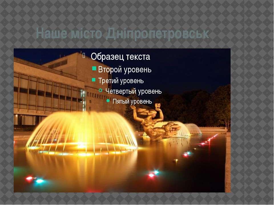 Наше місто Дніпропетровськ