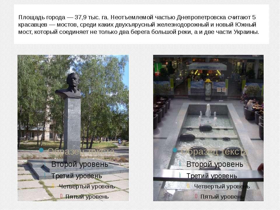 Площадь города — 37,9 тыс. га. Неотъемлемой частью Днепропетровска считают 5 ...