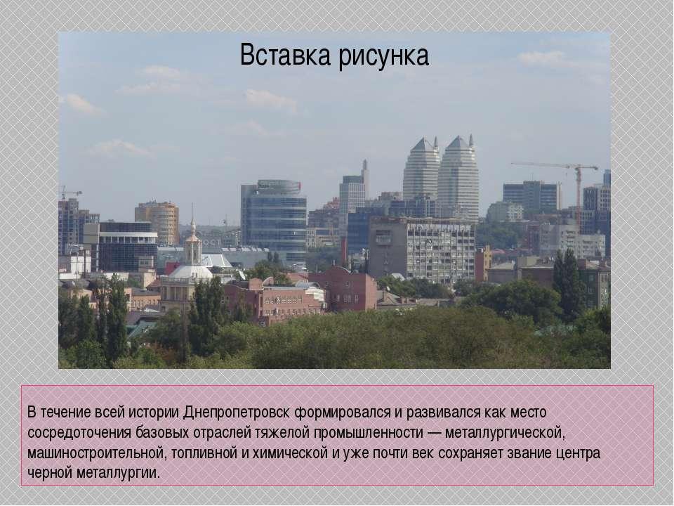 В течение всей истории Днепропетровск формировался и развивался как место сос...