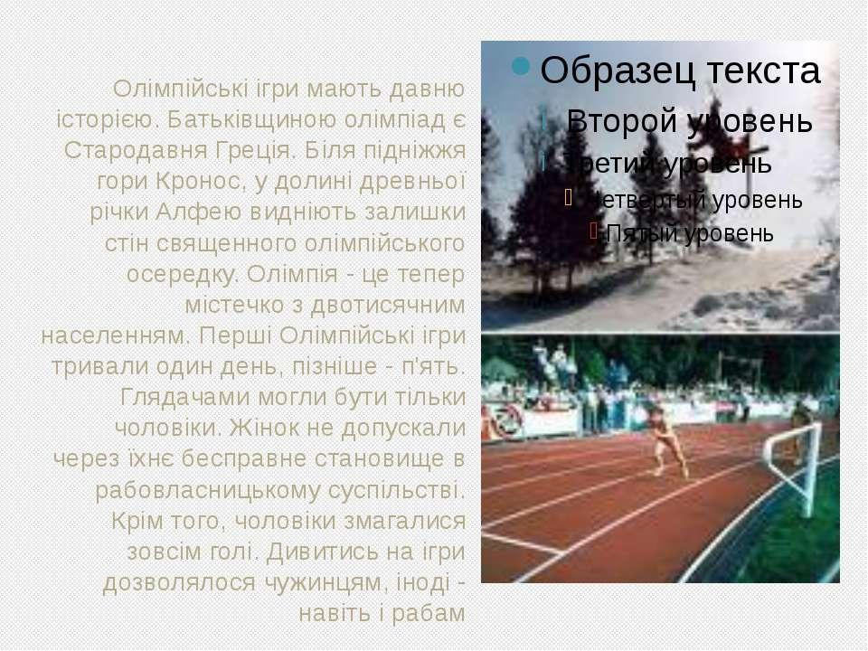 Олімпійські ігри мають давню історією. Батьківщиною олімпіад є Стародавня Гре...
